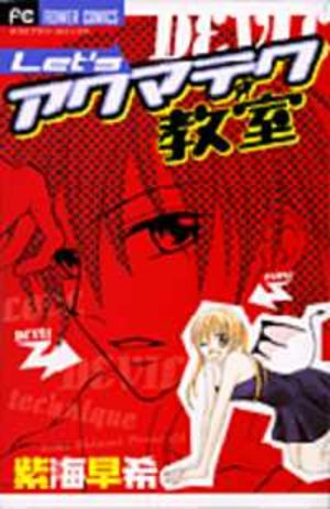 Let's Akuma tech kyôshitsu Manga