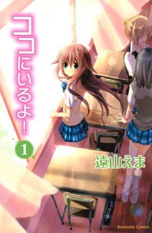 Koko ni Iru yo ! Manga