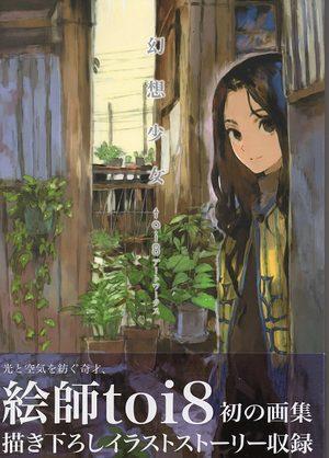toi8 Artworks: Genso Shojo