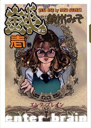 Zeni Manga