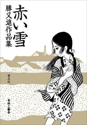 Susumu Katsumata - Sakuinshû - Akai Yuki