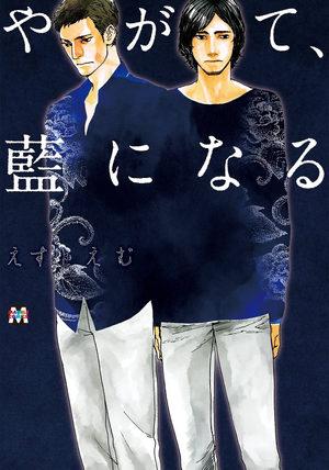 Yagate, Ai ni Naru Manga