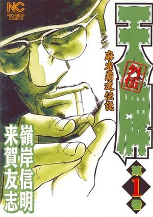 Mahjong Hiryû Densetsu Tenpai - Gaiden Manga