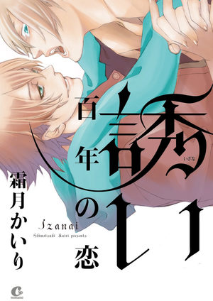 Sasoi Hyakunen no Koi Manga