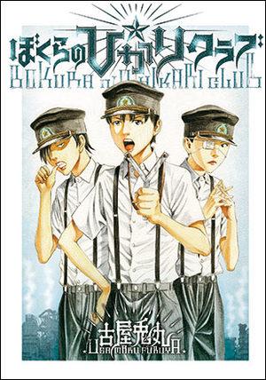 Notre Hikari Club Manga
