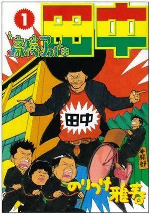 Afro Tanaka Serie 01 - Kôkô Afro Tanaka