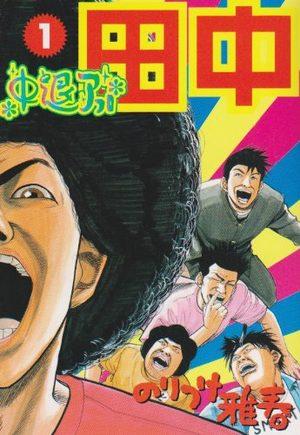 Afro Tanaka Serie 02 - Chûtai Afro Tanaka
