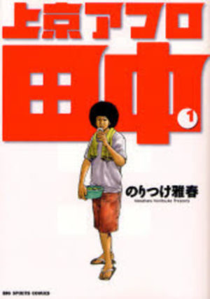 Afro Tanaka Serie 03 - Jôkyô Afro Tanaka