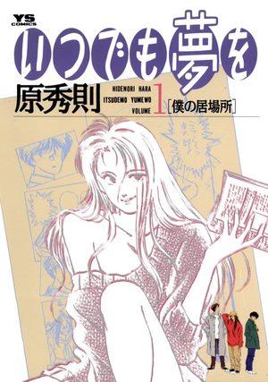 Itsudemo yumewo Manga