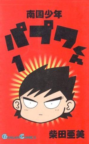 Nangoku shounen Papuwa-kun