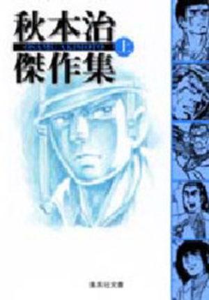 Osamu Akimoto - Kessakushu