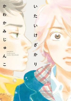 Itaikezakari Manga