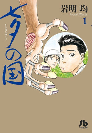 Tanabata no Kuni Manga