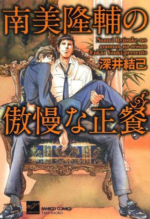 Nami Ryûsuke no Gôman na Seisan Manga