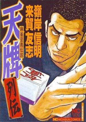 Mahjong Hiryû Densetsu Tenpai - Retsuden Manga