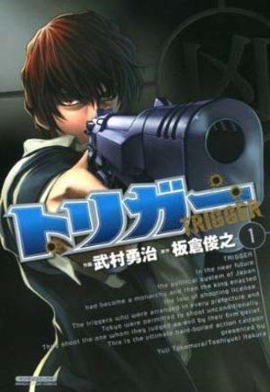 Trigger - TAKEMURA Yuji