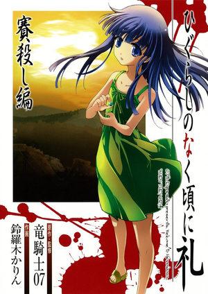 Higurashi no Naku Koro ni Rei - Saikoroshi-hen