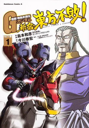 Mobile Fighter G Gundam The Comic - Shinjuku Tôhô Fuhai!