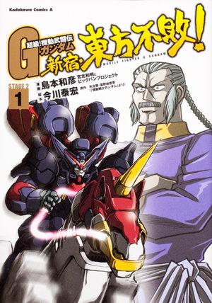 Mobile Fighter G Gundam The Comic - Shinjuku Tôhô Fuhai! Manga
