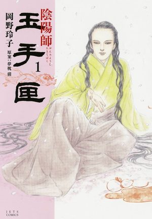 Onmyouji - Tamatebako Manga