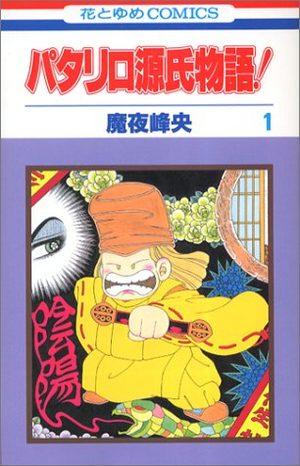 Patalliro Genji Monogatari! Manga