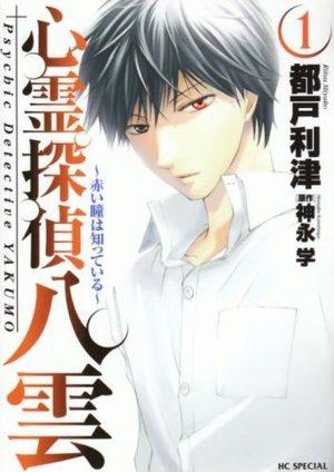 Shinrei Tantei Yakumo - Akai Hitomi ha Shitteiru