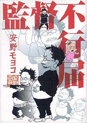Kantoku Fuyukitodoki Manga