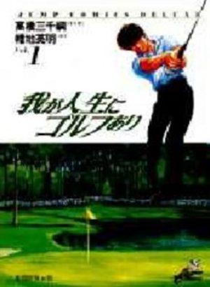 Ware ga Jinsei ni Golf Ari