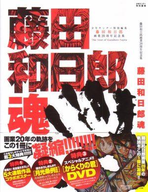 Kazuhiro Fujita 20th Anniversary Work Commemoration Artbook