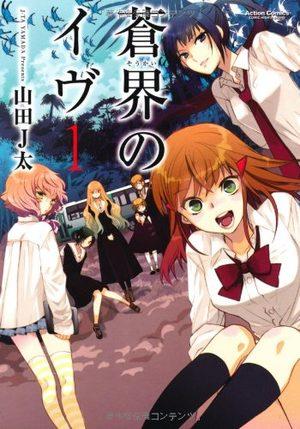 Sôkai no Eve Manga