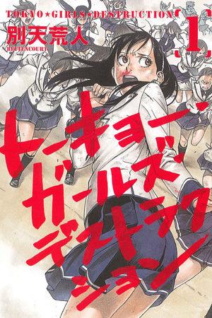 Tokyo Girls Destruction Manga