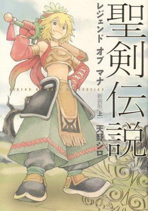 Seiken Densetsu - Legend of Mana Manga
