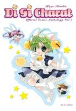 Di Gi Charat Official Comic Anthology Manga