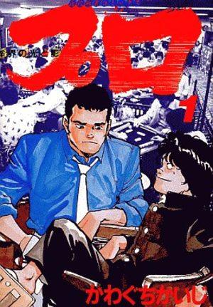 Majhong Pro Jankai no Hikari to Kage