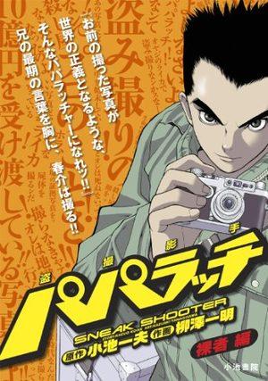 Paparazzi Manga