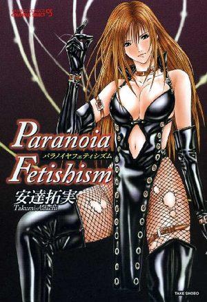 Paranoia Fetishism Manga