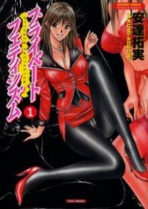 Private Fetishism Manga