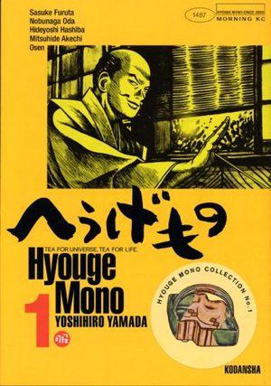 Hyôge Mono