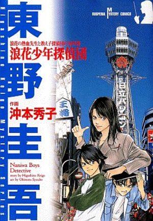 Naniwa Shônen Tanteidan Manga