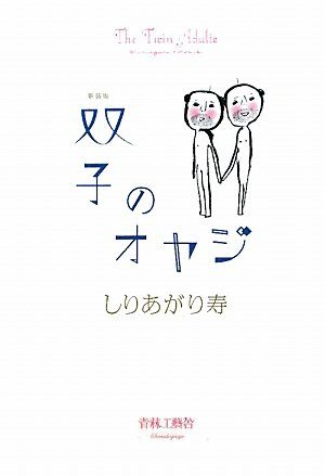 Futago no Oyaji