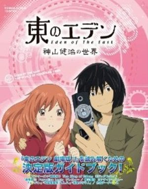 Eden of the East - The World of Kenji Kamiyama Série TV animée