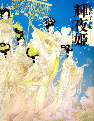 Kaguya Hime The Collection Of Illustration Artbook