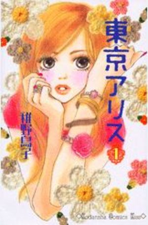 Tokyo Alice Manga