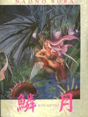 Rin-Getsu