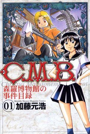 C.M.B. - Shinra Hakubutsukan no Jiken Mokuroku