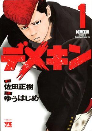 Demekin Manga