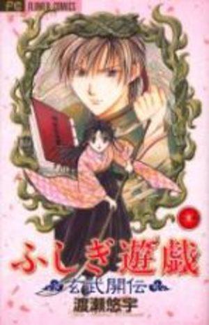 Fushigi Yûgi - La Légende de Gembu