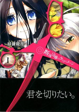 Dansai Bunri no Crime Edge Manga