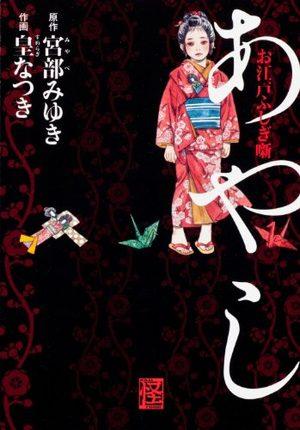 Oedo Fushigi Hanashi - Ayashi Manga