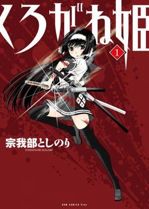 Kurogane Hime Manga